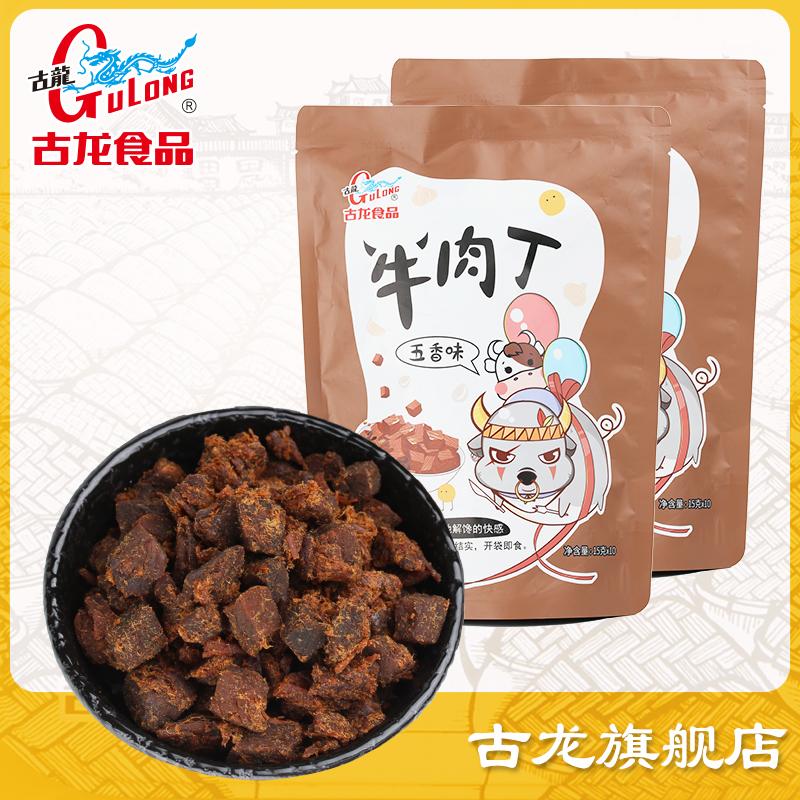 古龙食品牛肉丁零食香辣牛肉粒五香味休闲牛肉干开袋即食150g*2袋