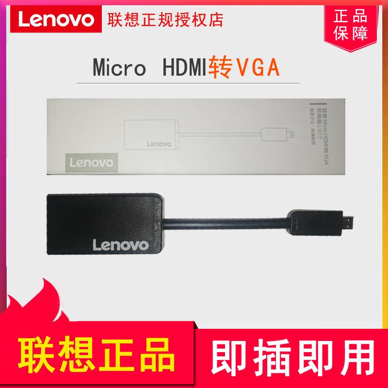 Lenovo/聯想 原裝L903 數據線Yoga筆記本平板電腦micro HDMI轉VGA轉換器轉換接頭顯示器 投影儀ThinkPad通用