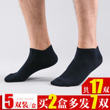 Socks men's socks summer thin section men's boat socks low to help short tube men's socks deodorant black tube cotton socks stockings tide