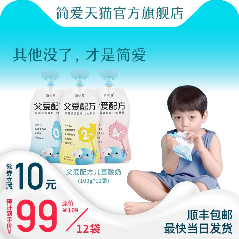 【简爱】父爱配方儿童酸奶*12袋 控糖低温无添加剂 0蔗糖低糖宝宝606690266404 - 0元包邮免费试用大额优惠券