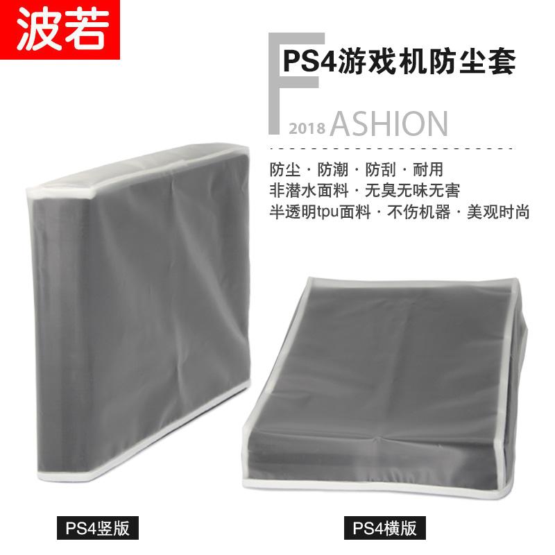 磨砂半透明PS4 pro/slim/ 主機包防塵包防塵套收納包防塵罩收納包