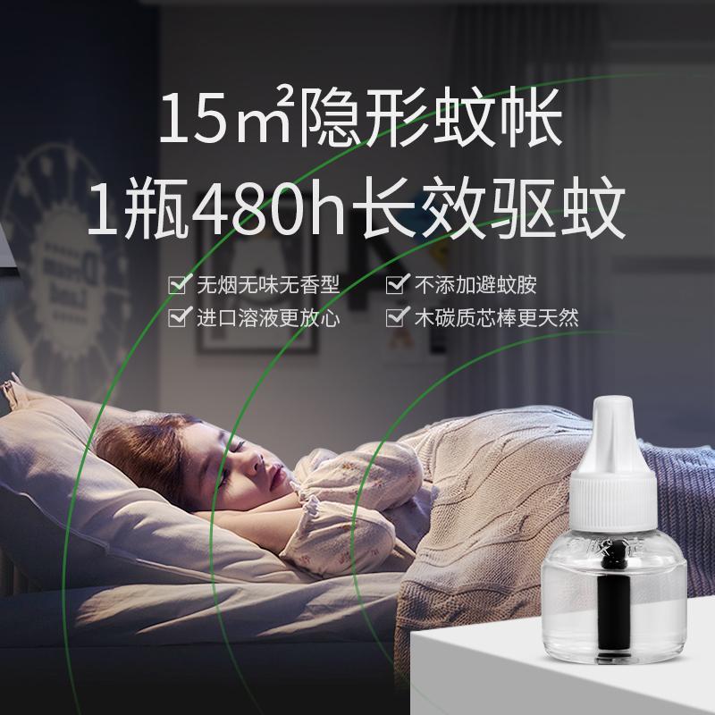 撸签到【董璇推荐】3液1器皎洁电热蚊香液