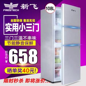 新飞三门式小冰箱家用冷藏冷冻宿舍办公室电冰箱小型双门二人世界