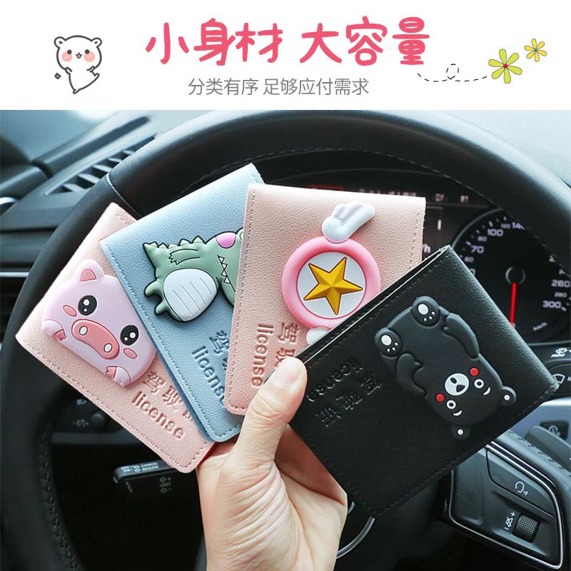 汽车驾驶证皮套卡通女驾照保护套个姓创意可爱机动车行驶证一体包