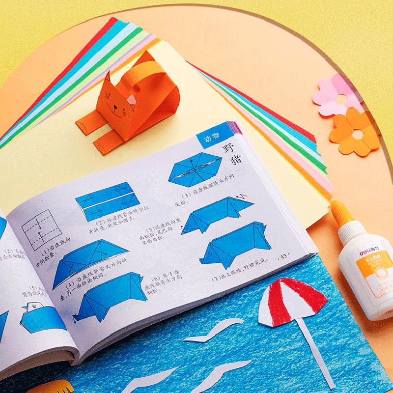 折纸彩纸套装幼儿园儿童小学生手工剪纸彩色制作材料卡纸剪纸书