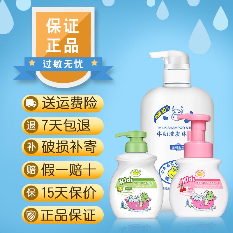 鳄鱼宝宝牛奶沐浴露洗发水二合一正品小孩儿童新生婴儿专用洗护品
