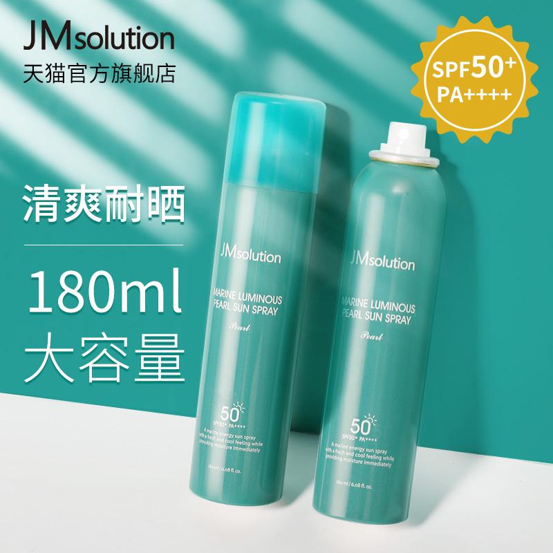JMsolution防晒喷雾【可领30优惠券】券后价仅39元