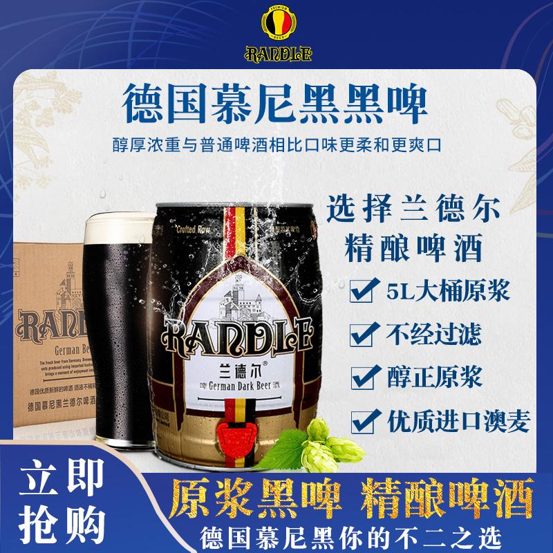 【秒杀】德国慕尼黑兰德尔原浆黑啤酒灌装5L桶装啤酒 精酿黑啤酒