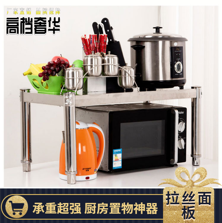 台面一层不锈钢厨房收纳电饭煲置物架微波炉灶台桌面单层落地架子主图