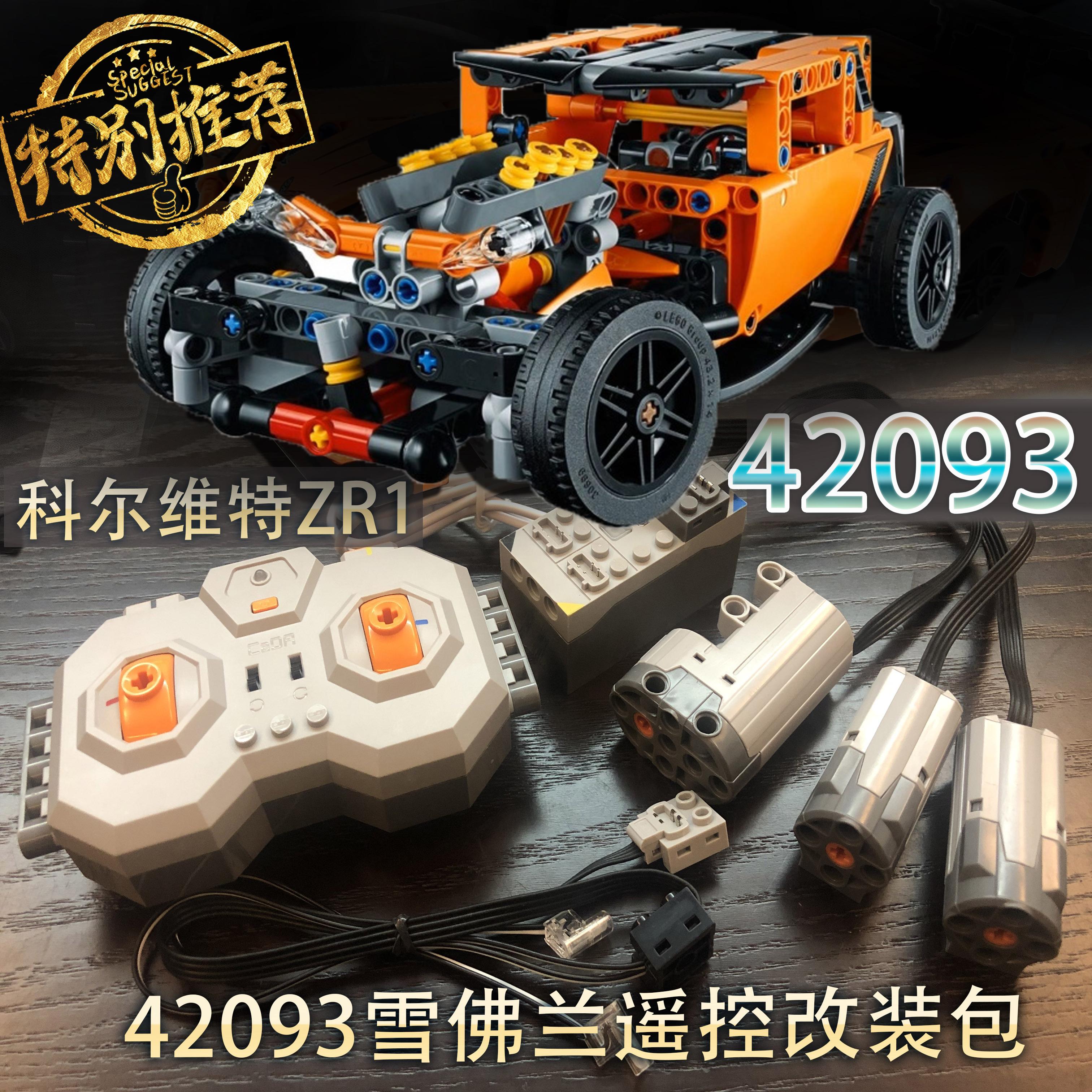 乐高机械组42093雪佛兰科尔维特ZR1跑车