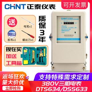 正泰三相四线电表380V大功率互感器电子式工业三箱电度电能表100A