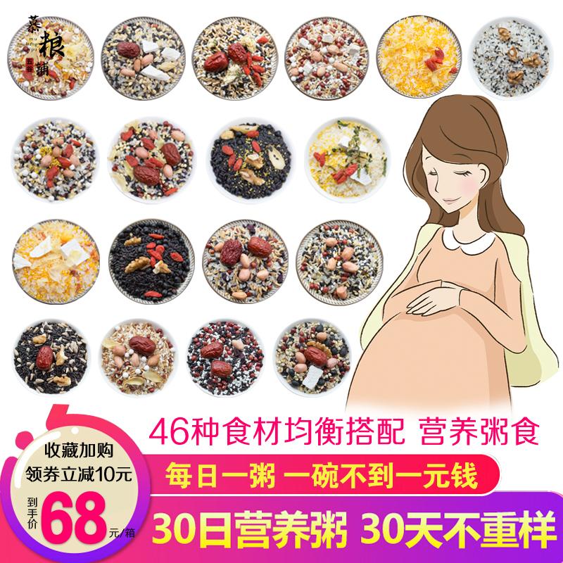 五谷杂粮粥月子孕妇产后30天组合早餐小包装孕期礼盒粗粮袋装营养