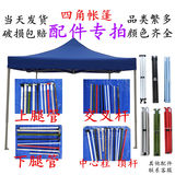 Tent pole legs accessories ad stall large sun canopy struts folded umbrella holder tube Aluminum outdoor pont