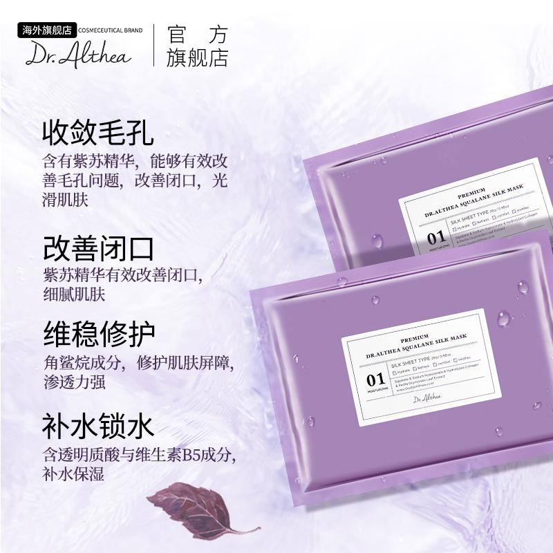 韩国DrAlthea艾西儿紫苏蚕丝面膜改善闭口舒缓维稳