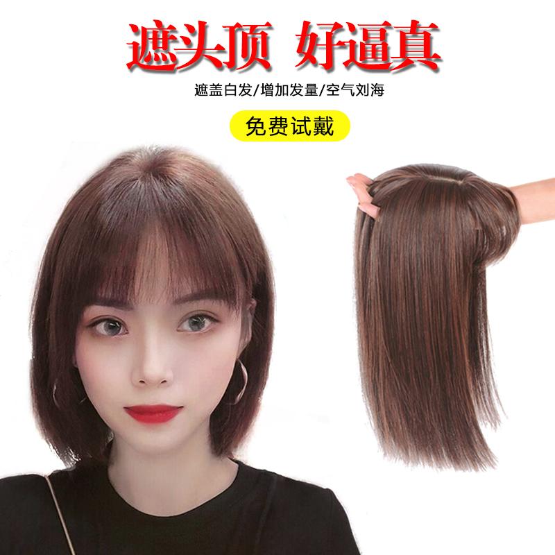 空气刘海假发女3D头顶补发片女遮盖白发仿真发无痕隐形自然假发片