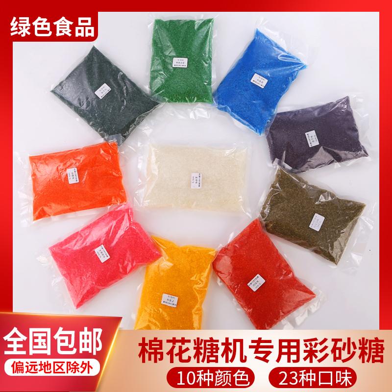1斤彩色棉花糖彩糖專用果味糖花式拉絲大顆粒砂糖棉花糖商用彩糖