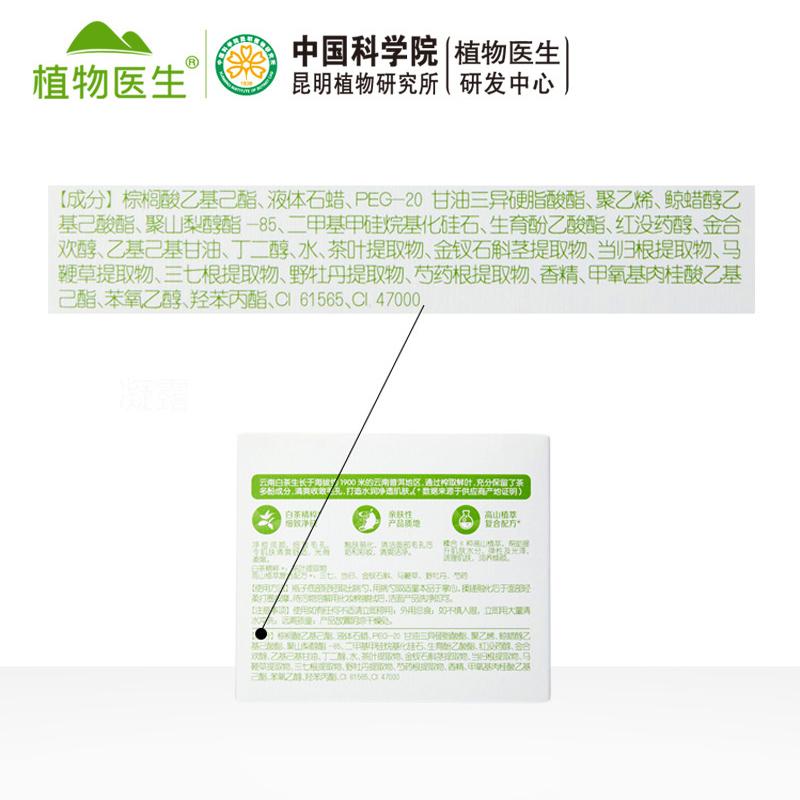植物医生白茶净颜细致清洁霜深层清洗脸部垃圾补水官方官网正品