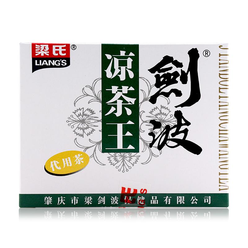 梁氏剑波凉茶王10包代泡茶包代用茶便携袋装代用夏季必备茶包茶饮
