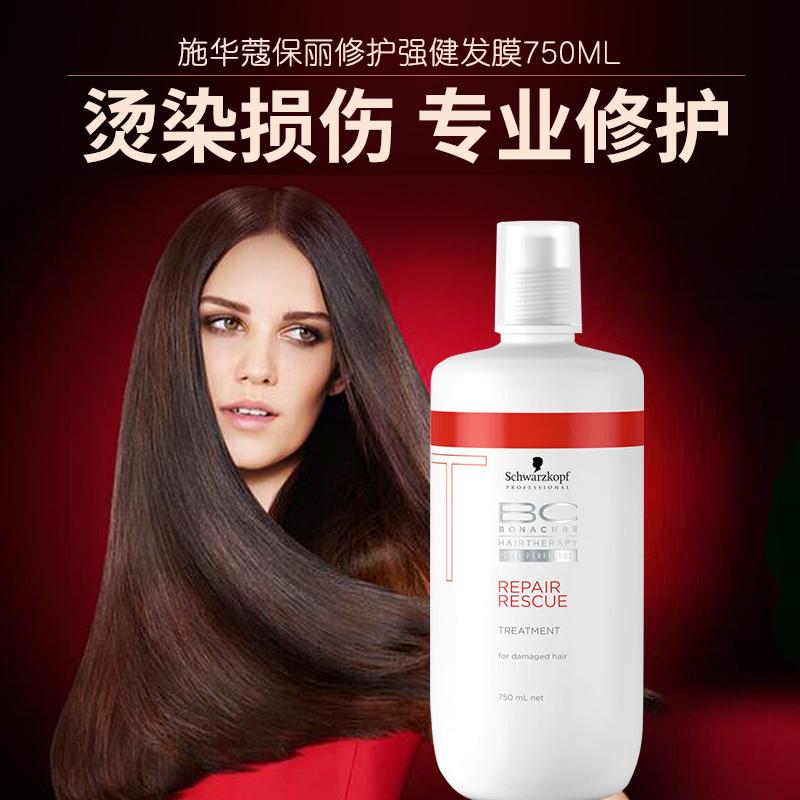 施華蔻發膜倒膜免蒸焗油膏正品修護乾枯改善毛躁護髮素理髮店專用