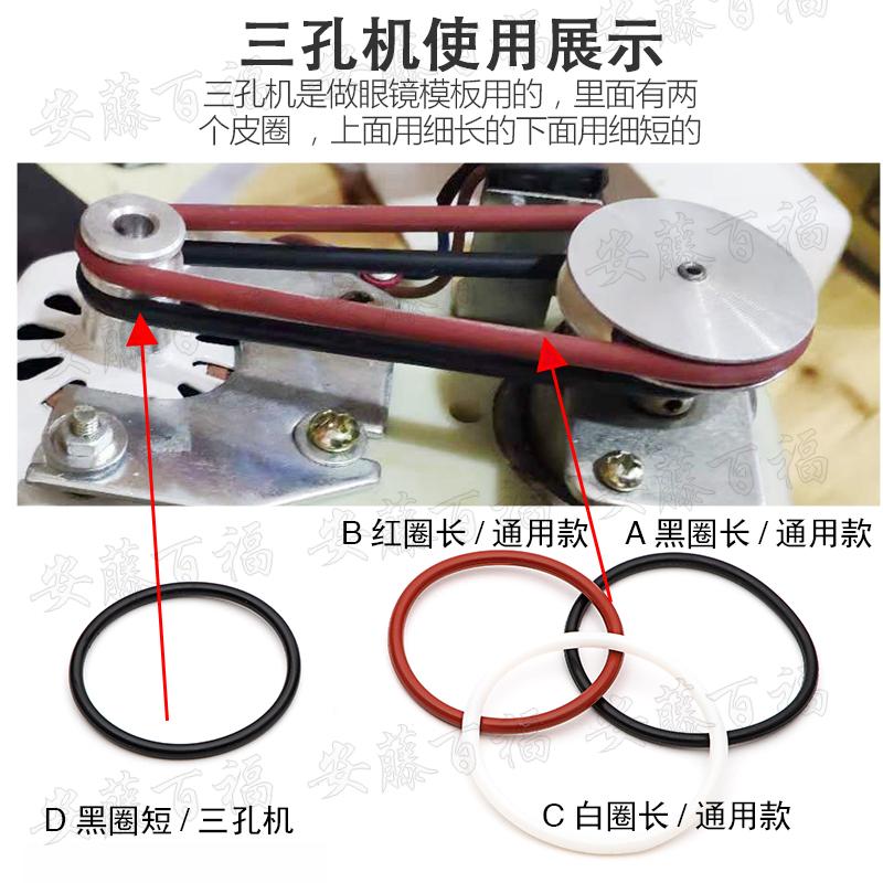 眼镜开槽机打孔机皮带 三孔机皮带打孔机配件设备通用  打孔机皮圈