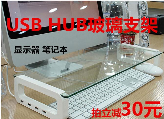帶USBHUB膝上型電腦顯示器鍵盤桌面鋼化玻璃收納置物增高架包郵