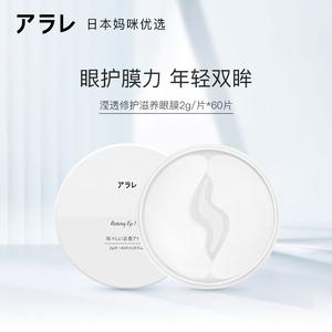 日本进口阿拉蕾亚马逊蛇毒眼膜三肽-1四肽-7五肽-1六肽-8黑眼袋纹