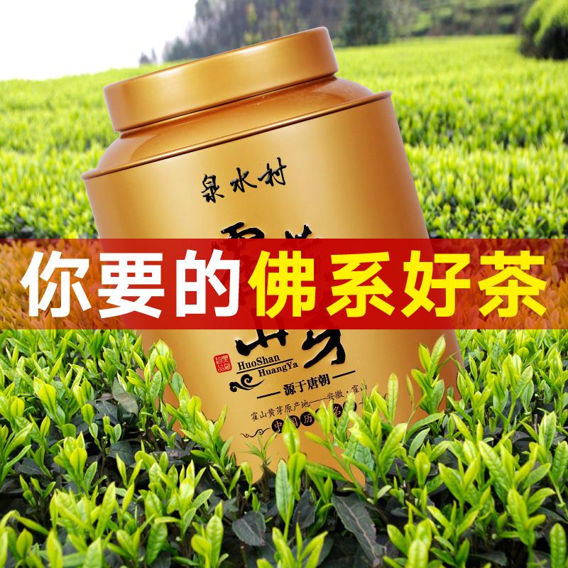克罐装雨前特级黄茶春茶农直销茶叶 250 新茶霍山黄芽半斤 2018