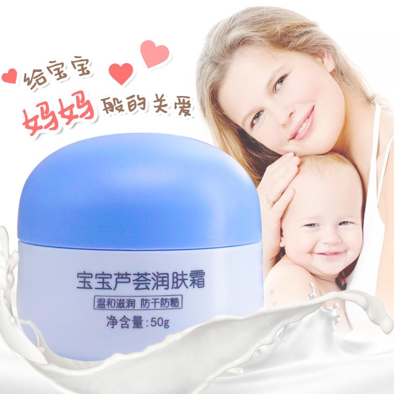 儿医坊宝宝芦荟润肤霜面霜婴儿保湿霜天然无激素儿童滋润补水护肤