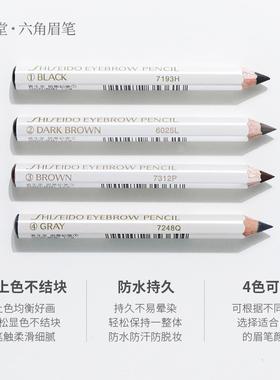 资生堂六角眉笔铅笔式持久防水不脱色黑色自然棕灰色李佳琦推荐琪