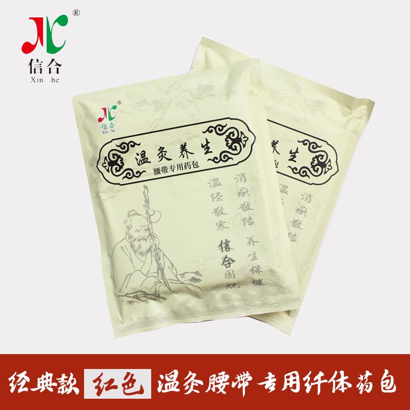 【美體塑形系列】(25/包)信合經典款(紅色)溫灸腰帶專用藥包