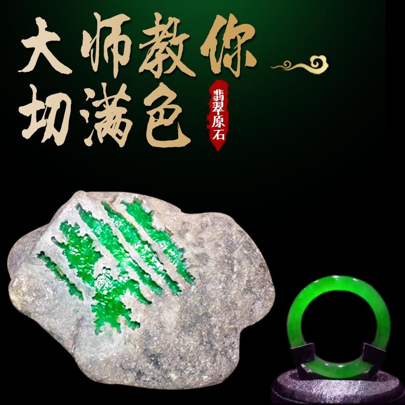 天然翡翠原石毛料半明料缅甸玉石玉手镯老坑冰种色料帝王绿手镯料