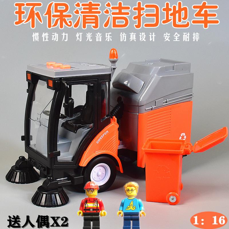 大号仿真扫地车模型垃圾车玩具儿童工程车惯性环卫车汽车 3-6男孩