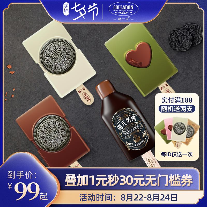 格兰朵&德氏黑啤冰淇淋 德式雪糕抹茶巧克力冰激凌12支整箱批发