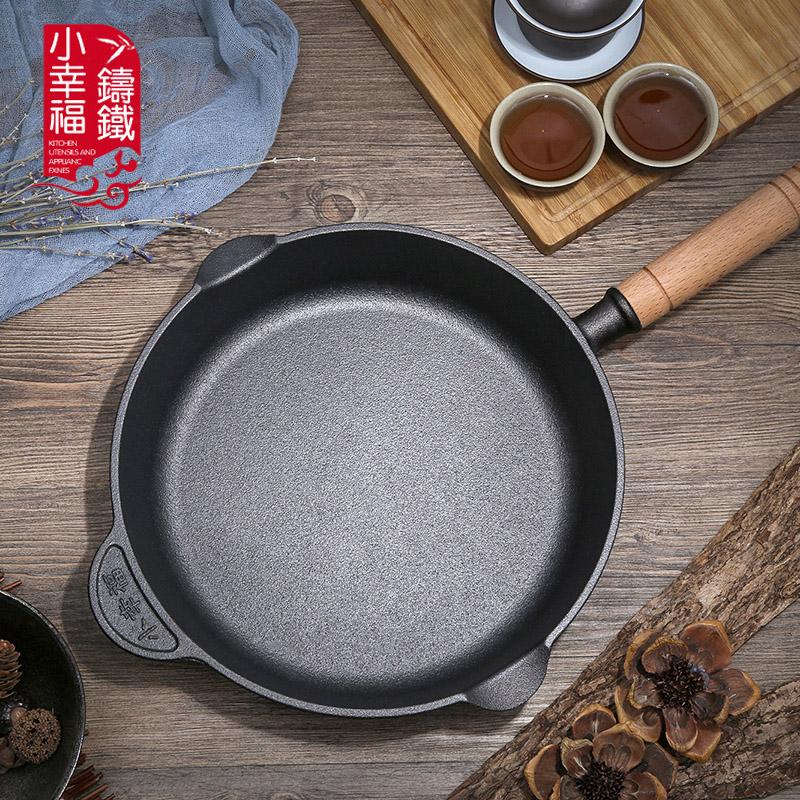 新品木柄鑄鐵平底鍋家用煎鍋無塗層不粘生鐵鍋牛排烙餅鍋燃氣通用