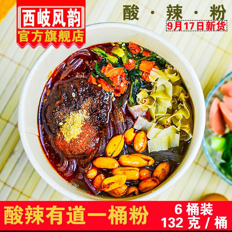 西岐风韵重庆酸辣粉132克×6桶装 红薯粉丝网红小吃方便泡面美食