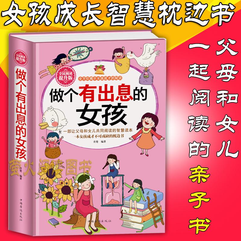 家庭教育 女孩成长必读书 书 女孩看 女孩励志书 姓格色彩 意念力 心理学 励志故事 女孩子不能不读 女孩 做个有出息 正版包邮