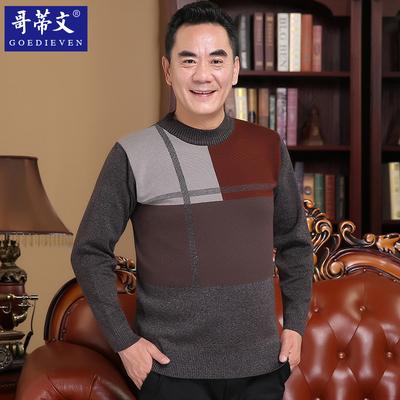 【哥蒂文】男士秋冬季保暖加厚针织衫毛衣