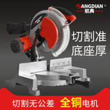 Hangdian saw aluminum machine copper tube plywood multifunctional 45 degree angle saw high precision 255 sector aluminum alloy oblique cutting machine