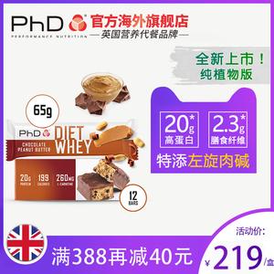英国PhD进口Diet减脂左旋肉碱夹心蛋白棒能量棒0无糖精脂肪代餐