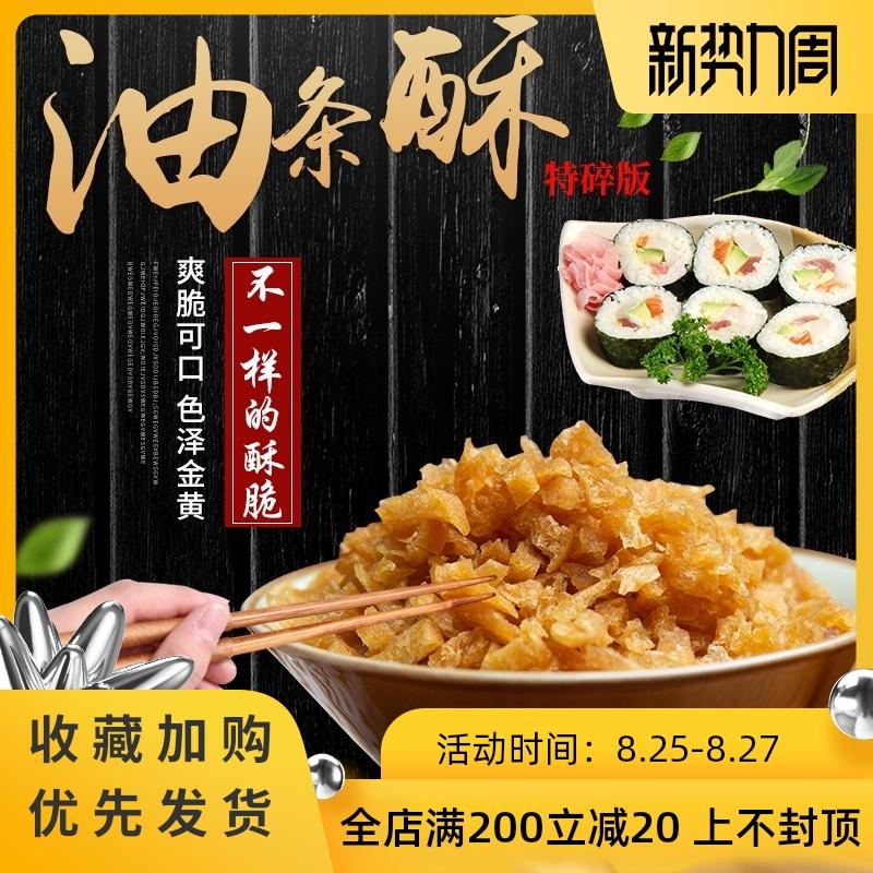 特碎款台湾饭团米棒肯德饭团寿司专用老油条酥香脆碎油条脆皮酥
