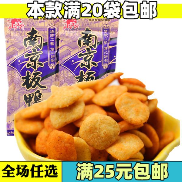 80后怀旧步步升南京板鸭特产小吃居家膨化健康儿童年小零食品组合