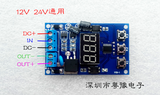 Trigger cycle timing delay switch circuit MOS tube control board instead of relay module 12 24V