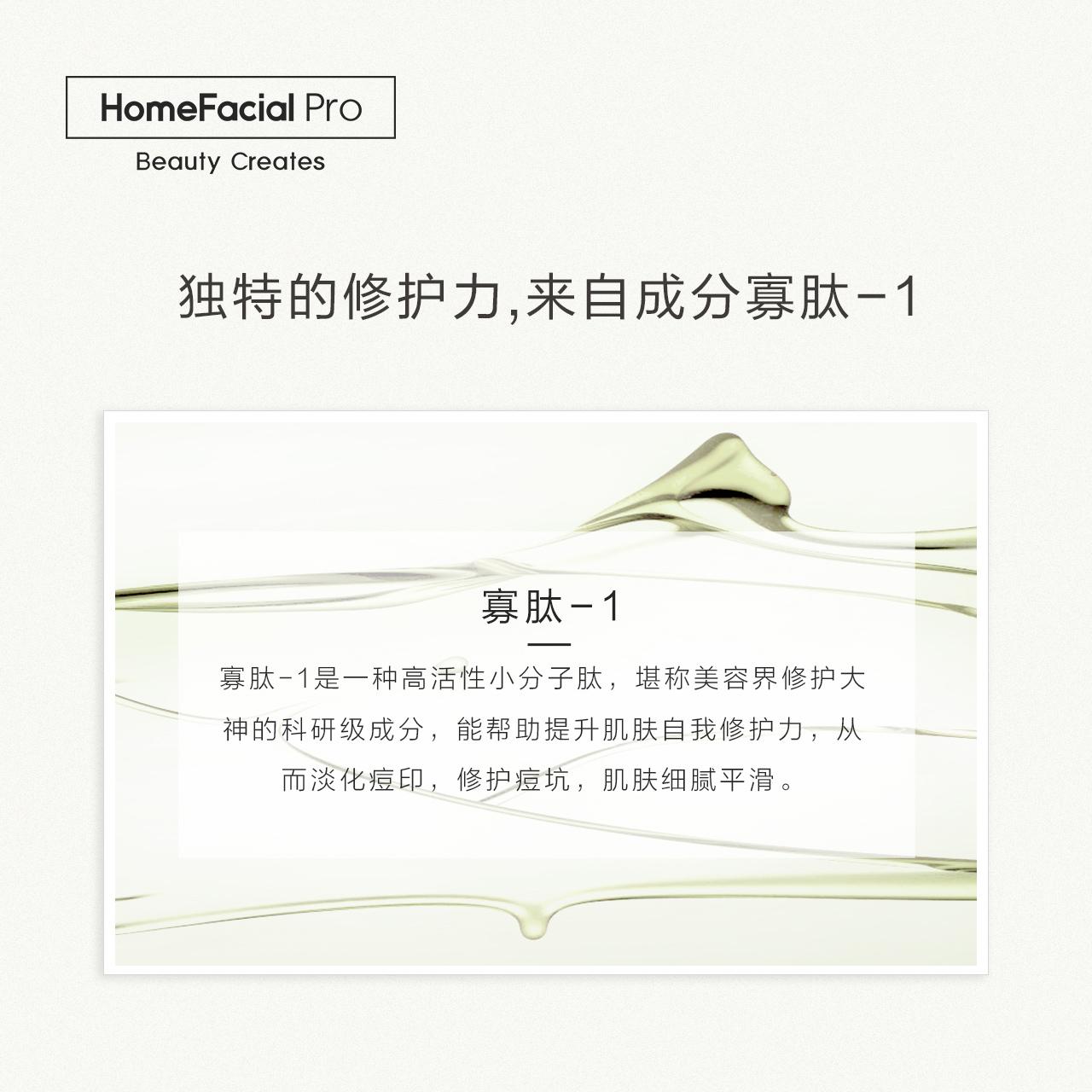 HFP寡肽原液去淡化痘印痘疤冻干粉祛痘护肤品产品面部精华液男女