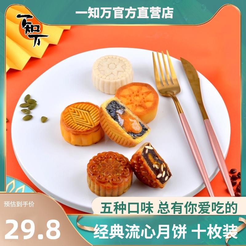 一知万流心月饼散装1斤装多口味蛋黄莲蓉抹茶豆沙传统小月饼包邮