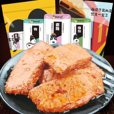 手撕素肉排素肉卷素肉豆干辣条好吃的网红零食小吃休闲食品