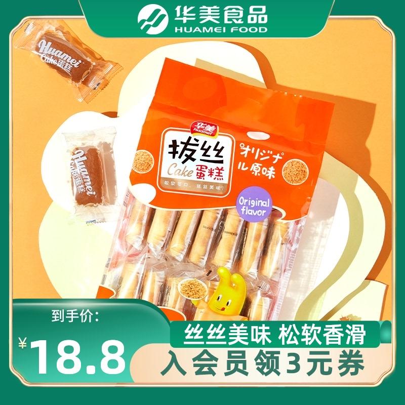 华美 900g拔丝蛋糕原味芝士味面包早餐糕点休闲食品零食蒸蛋糕