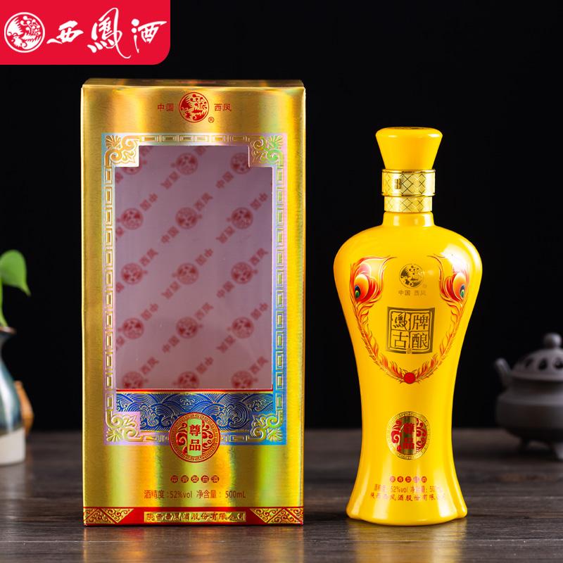 【西凤酒】古酿尊品52度浓香型一箱4瓶