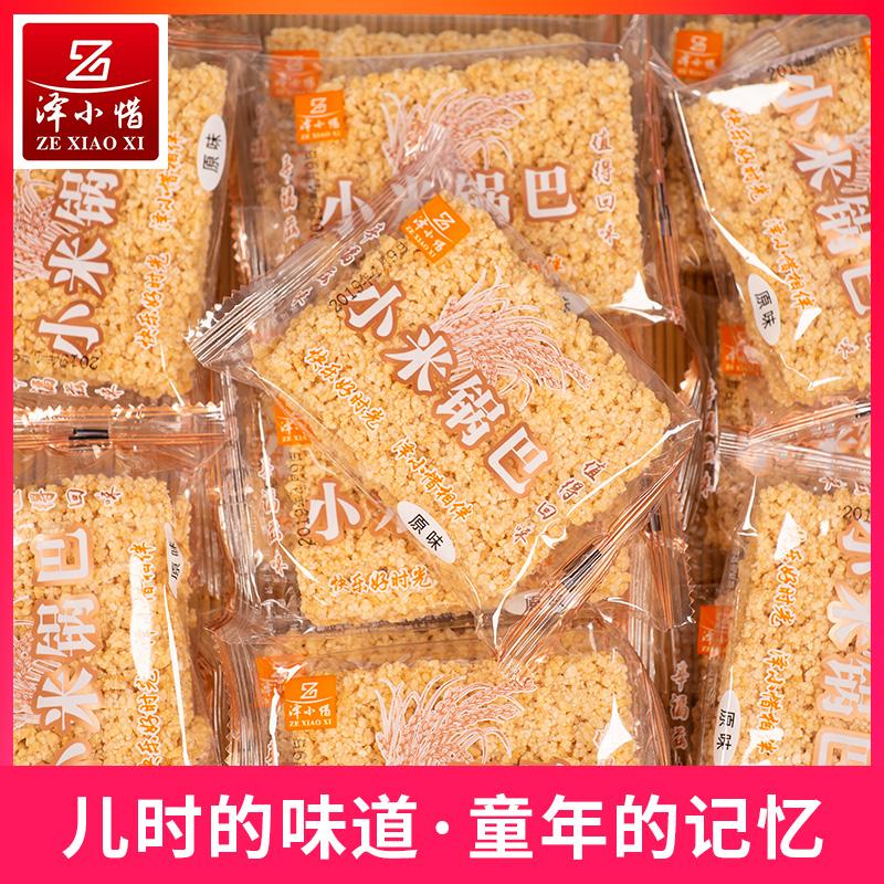 安徽特产小米糯米手工锅巴网红零食2斤整箱小包装老式怀旧糕点心