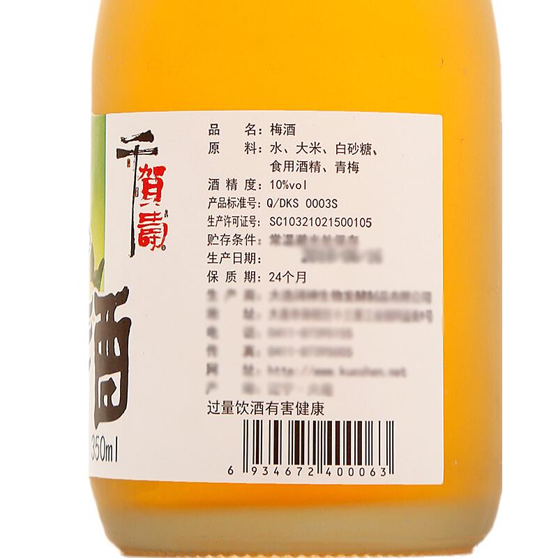 4 日本梅酒千賀壽梅酒 350ml 瓶千鶴壽低度果酒日式梅子酒青梅酒