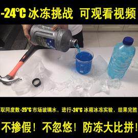 汽车玻璃水汽车-40冬季防冻型车用雨刮水整箱-25四季通用强力去污